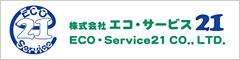 関連会社 株式会社 エコ・サービス21