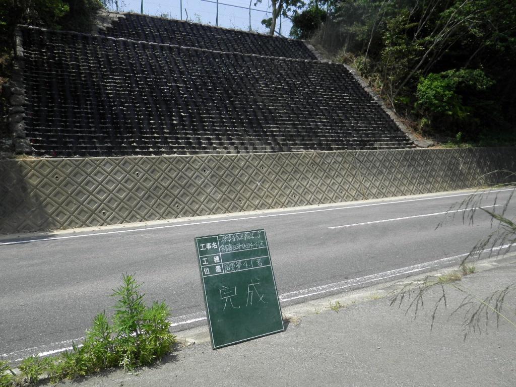 一般国道青山高原公園線ほか1線道路災害復旧工事